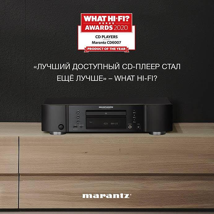 Мarantz CD6007 продукт 2020 года